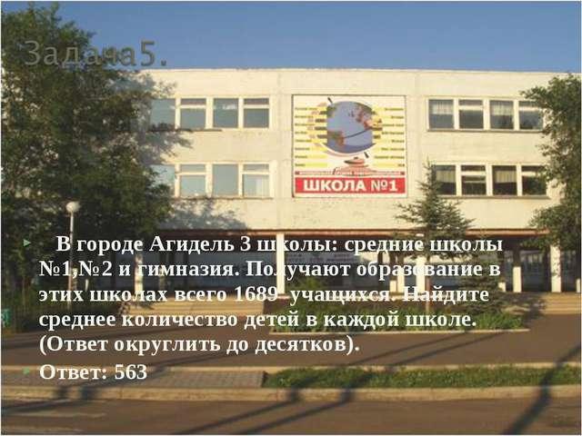 В городе Агидель 3 школы: средние школы №1,№2 и гимназия. Получают образован...