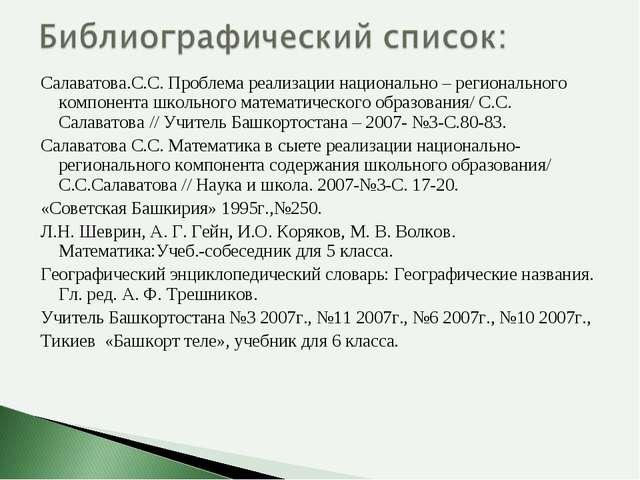 Салаватова.С.С. Проблема реализации национально – регионального компонента шк...