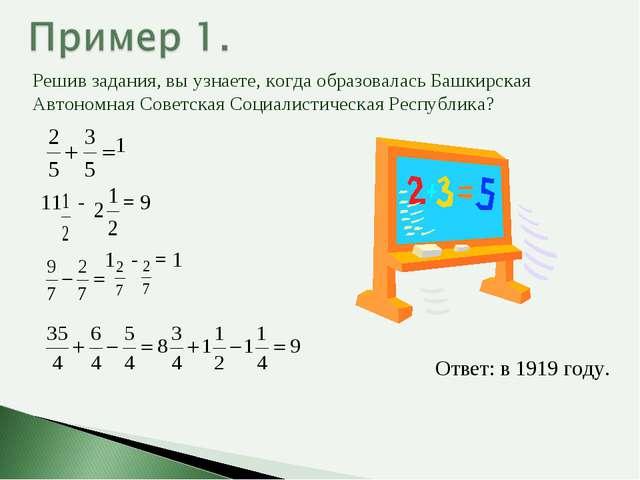 1 11 - = 9 1 - = 1 Ответ: в 1919 году. Решив задания, вы узнаете, когда обра...