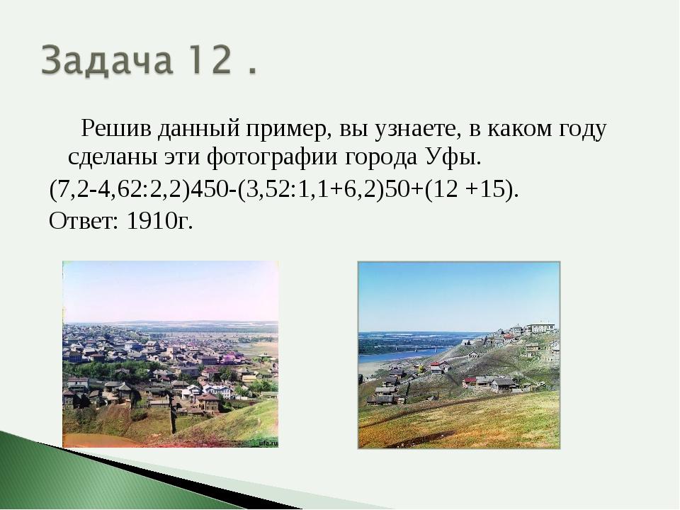 Решив данный пример, вы узнаете, в каком году сделаны эти фотографии города...