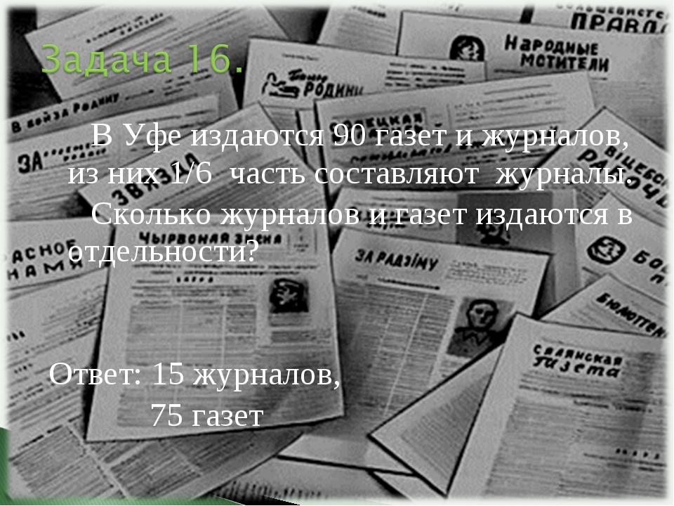 В Уфе издаются 90 газет и журналов, из них 1/6 часть составляют журналы. Ско...