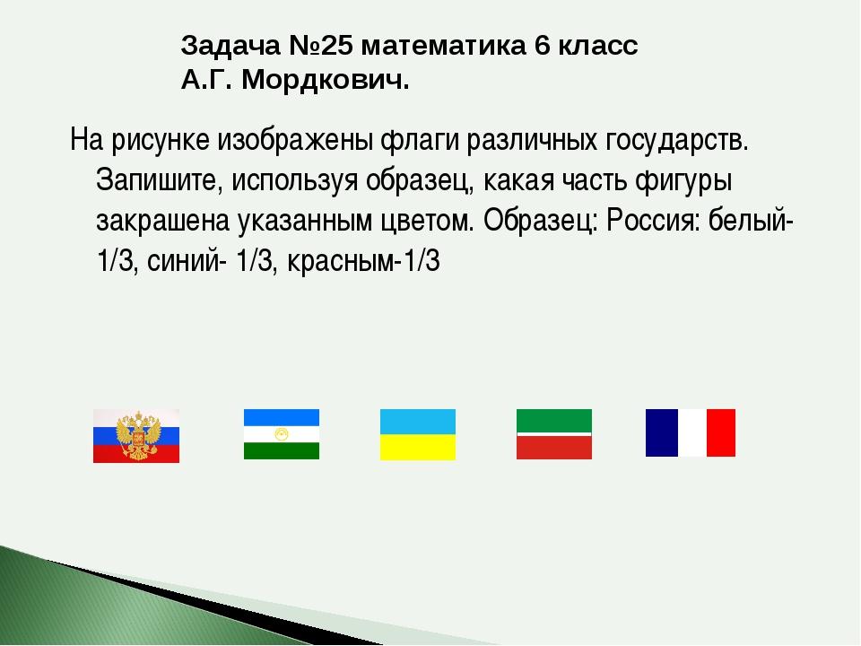 На рисунке изображены флаги различных государств. Запишите, используя образе...