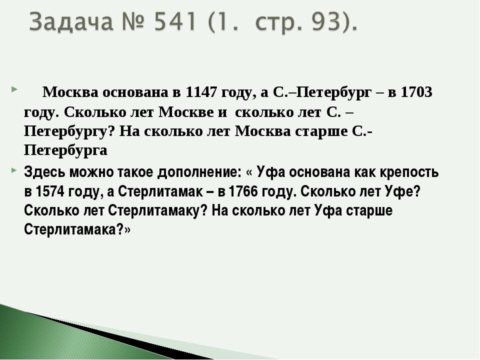 Москва основана в 1147 году, а С.–Петербург – в 1703 году. Сколько лет Москв...