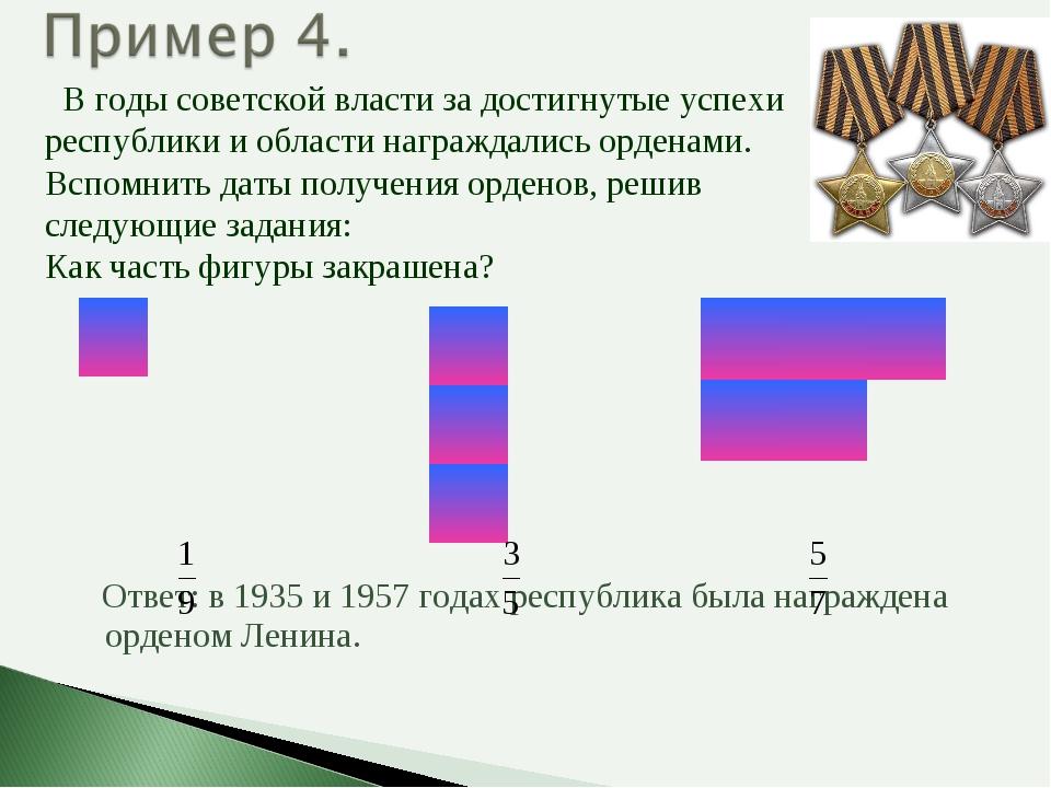 Ответ: в 1935 и 1957 годах республика была награждена орденом Ленина. В годы...