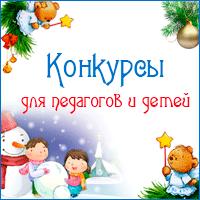 Бесплатные конкурсы для педагогов и детей