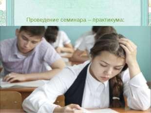 Проведение семинара – практикума: «Совместная работа членов педагогического к