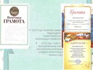 2013 год- почетная грамота Председателя территориальной организации профсоюз