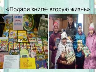 «Подари книге- вторую жизнь»