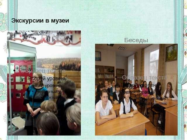 Экскурсии в музеи Беседы
