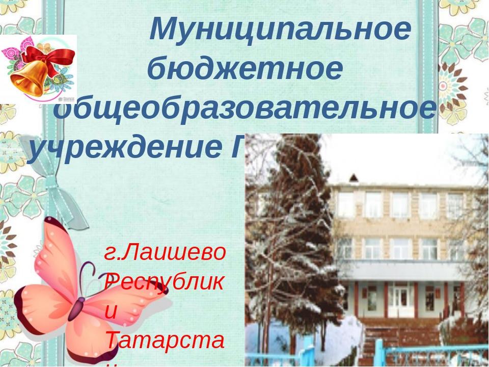 Муниципальное бюджетное общеобразовательное учреждение Гимназия №1 г.Лаишево...