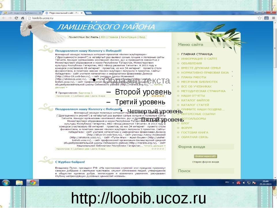 http://loobib.ucoz.ru
