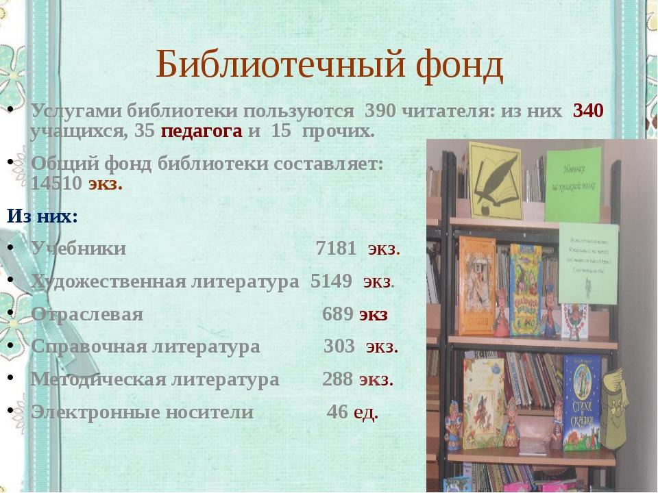 Библиотечный фонд Услугами библиотеки пользуются 390 читателя: из них 340 уча...