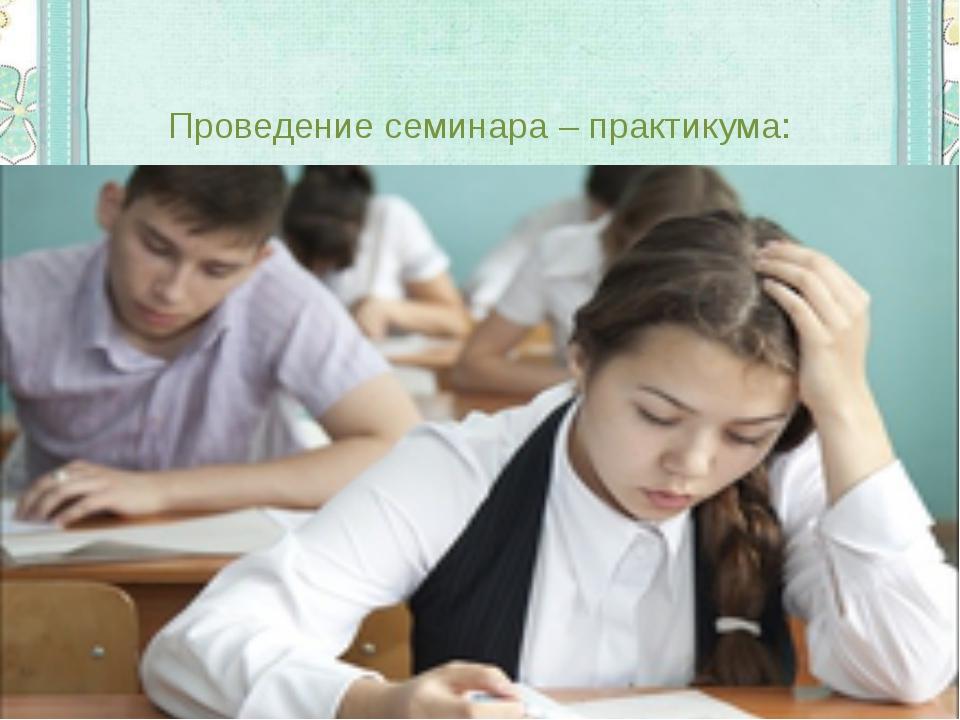 Проведение семинара – практикума: «Совместная работа членов педагогического к...