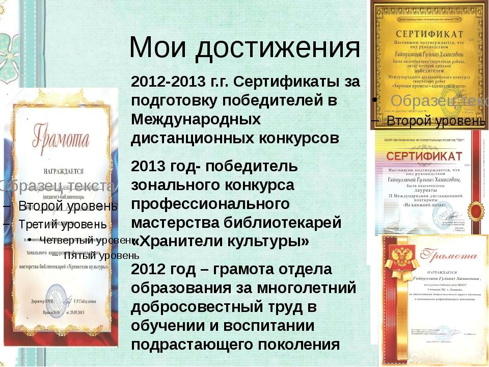 Мои достижения 2012-2013 г.г. Сертификаты за подготовку победителей в Междуна...