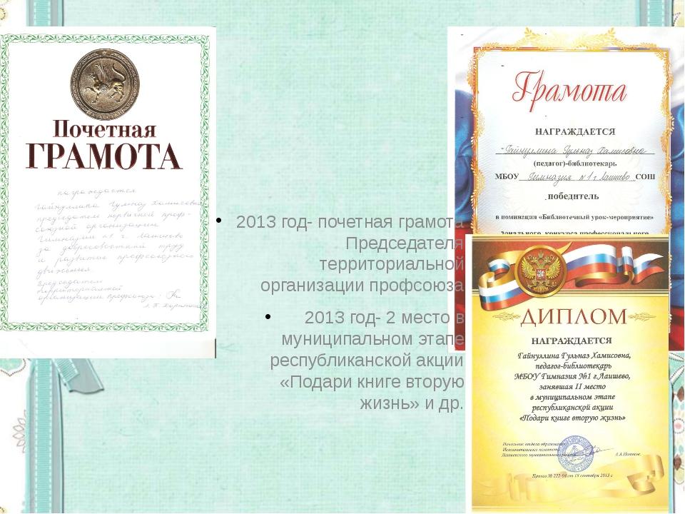 2013 год- почетная грамота Председателя территориальной организации профсоюз...