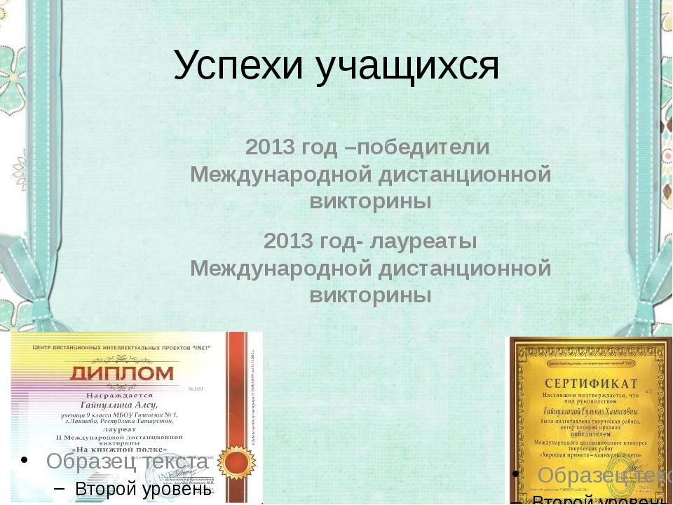 Успехи учащихся 2013 год –победители Международной дистанционной викторины 20...