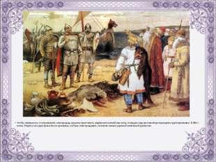 Чтобы прекратить столкновения, новгородцы решили пригласить варяжских князей