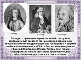Легенда о призвании варяжских князей послужила основанием для создания так на