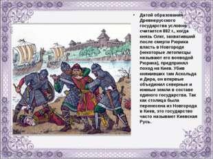 Датой образования Древнерусского государства условно считается 882 г., когда