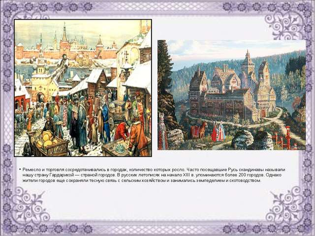 Ремесло и торговля сосредотачивались в городах, количество которых росло. Ча...
