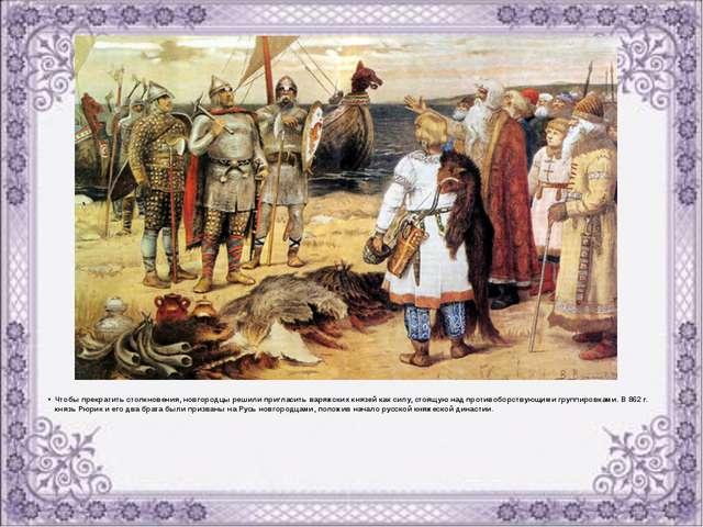Чтобы прекратить столкновения, новгородцы решили пригласить варяжских князей...