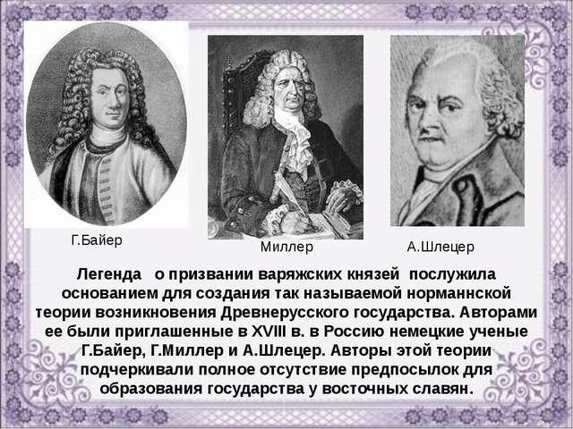 Легенда о призвании варяжских князей послужила основанием для создания так на...