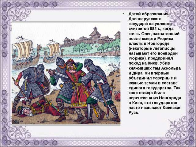 Датой образования Древнерусского государства условно считается 882 г., когда...