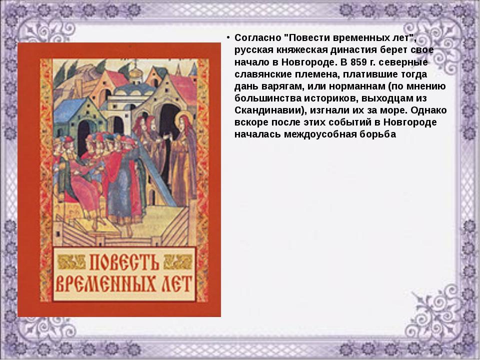 """Согласно """"Повести временных лет"""", русская княжеская династия берет свое начал..."""