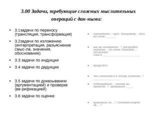 3.00 Задачи, требующие сложных мыслительных операций с данными: 3.1задачи п