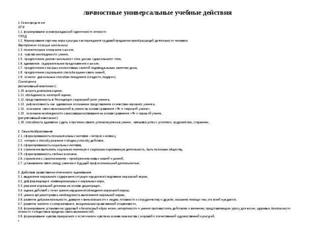 личностные универсальные учебные действия 1. Самоопределение ОГИ 1.1. формиро...