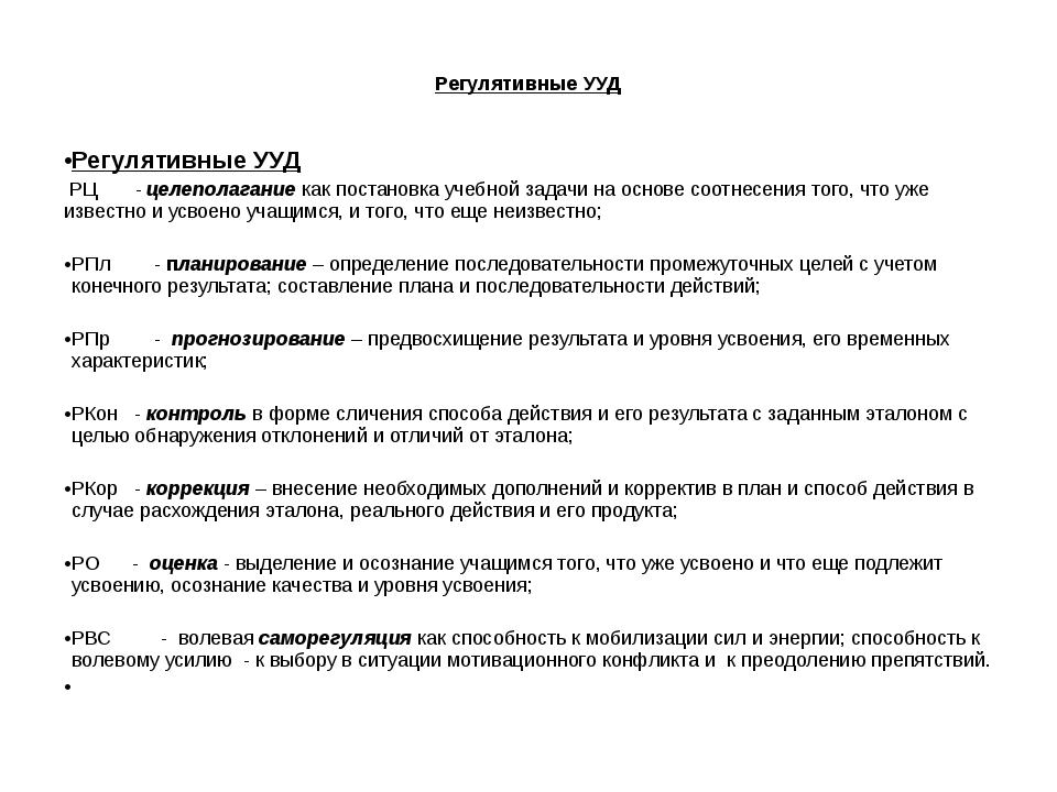 Регулятивные УУД  Регулятивные УУД РЦ - целеполагание как постановка учебно...
