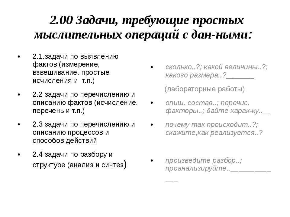 2.00 Задачи, требующие простых мыслительных операций с данными: 2.1.задачи...