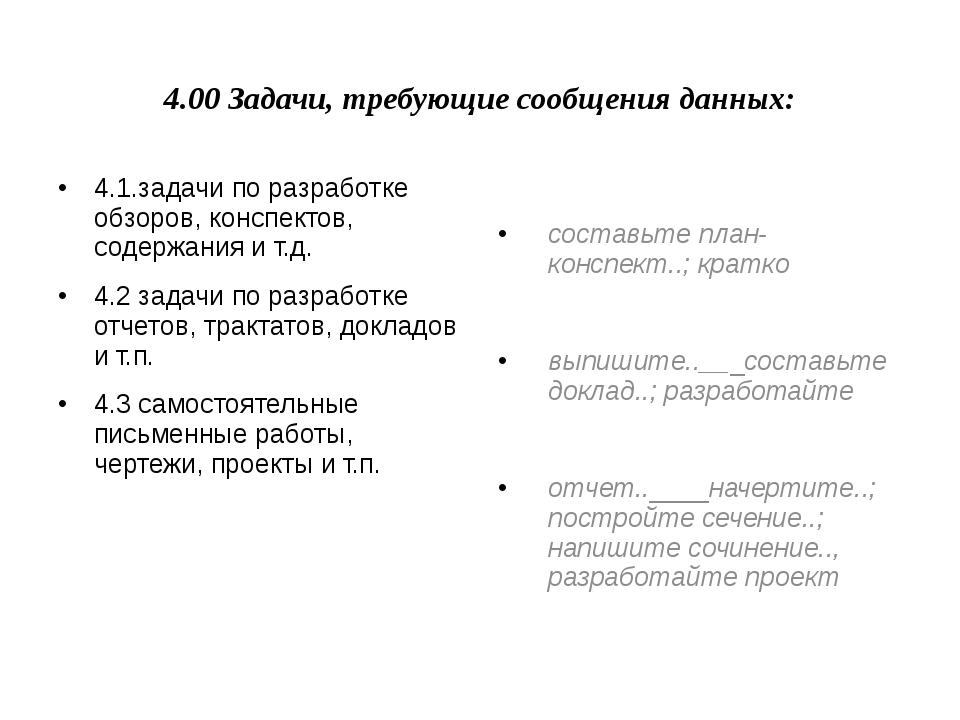 4.00 Задачи, требующие сообщения данных: 4.1.задачи по разработке обзоров, к...