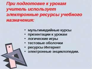 мультимедийные курсы презентации к урокам логические игры тестовые оболочки р