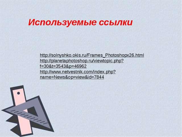 http://solnyshko.okis.ru/Frames_Photoshopx26.html http://planetaphotoshop.ru/...
