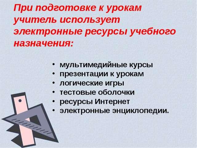 мультимедийные курсы презентации к урокам логические игры тестовые оболочки р...