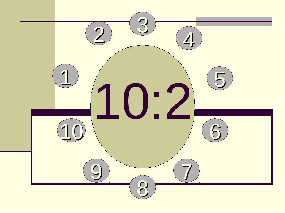 10:2 5 2 3 4 1 6 7 8 9 10