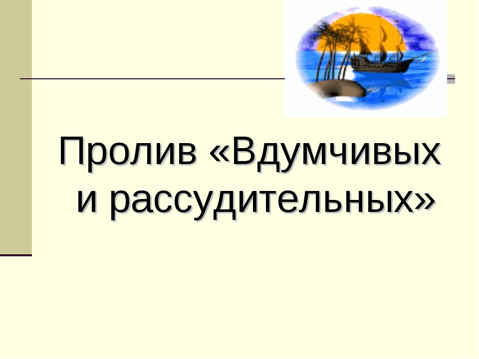 Пролив «Вдумчивых и рассудительных»