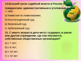 14.Высший орган судебной власти в России по гражданским, административным и у