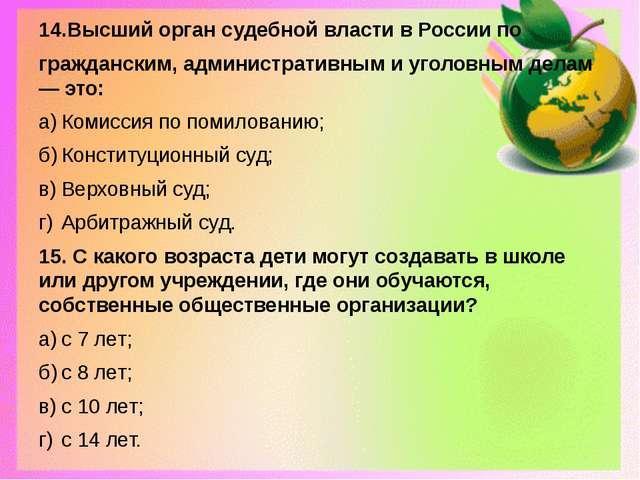14.Высший орган судебной власти в России по гражданским, административным и у...