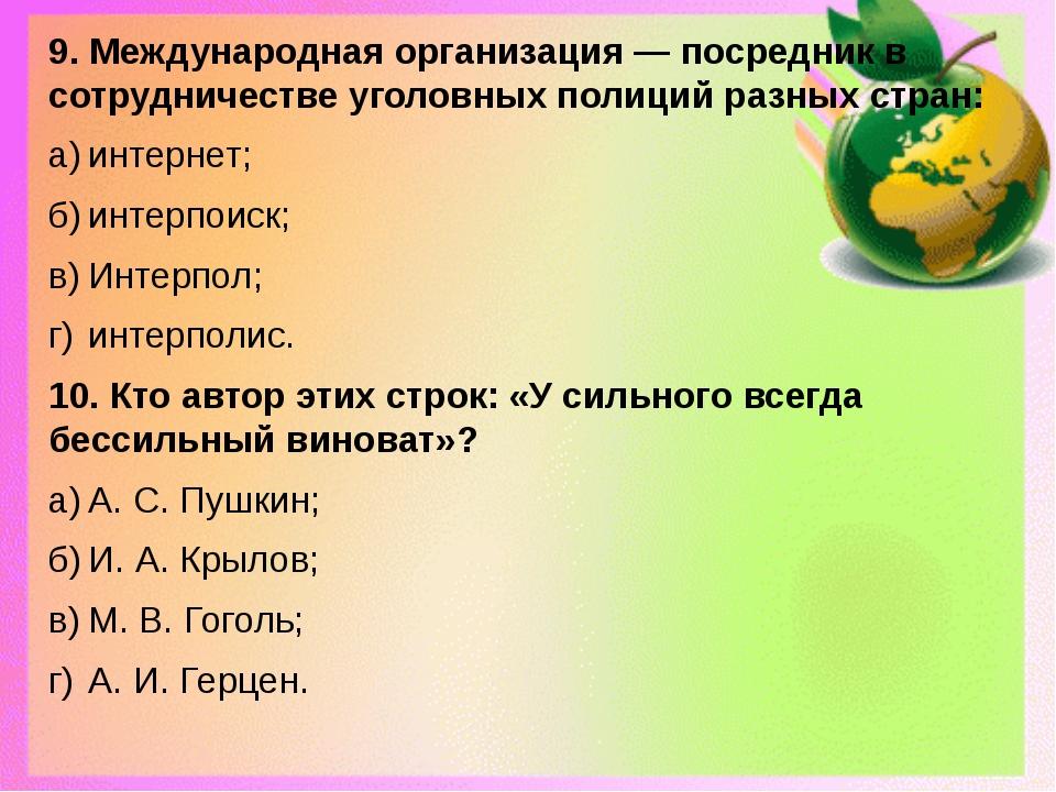 9. Международная организация — посредник в сотрудничестве уголовных полиций р...
