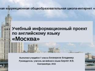 Учебный информационный проект по английскому языку «Москва» Выполнил учащийся