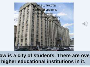 Moscow is a city of students. There are over 100 higher educational instituti