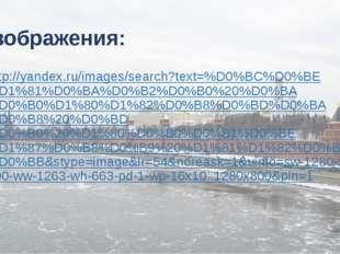 Изображения: http://yandex.ru/images/search?text=%D0%BC%D0%BE%D1%81%D0%BA%D0%