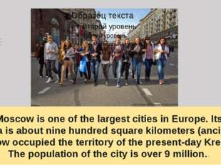 Now Moscow is one of the largest cities in Europe. Its total area is about ni