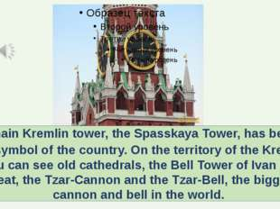 The main Kremlin tower, the Spasskaya Tower, has become the symbol of the cou