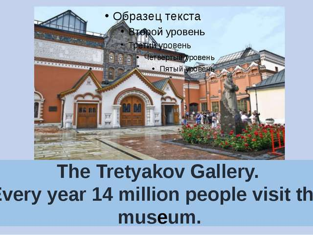 The Tretyakov Gallery. Every year 14 million people visit this museum.