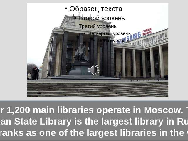 Over 1,200 main libraries operate in Moscow. The Russian State Library is the...