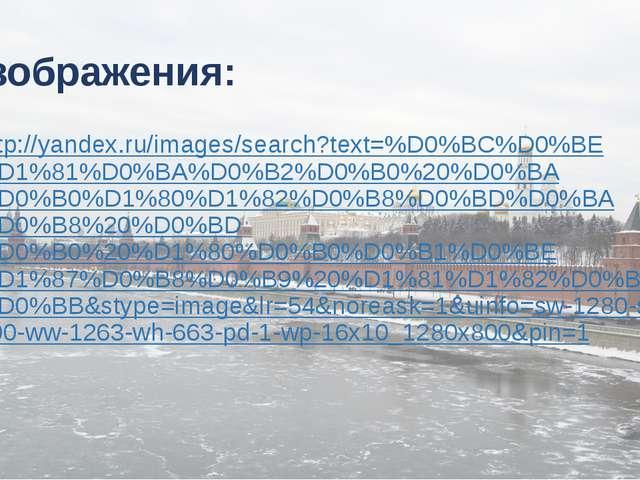 Изображения: http://yandex.ru/images/search?text=%D0%BC%D0%BE%D1%81%D0%BA%D0%...