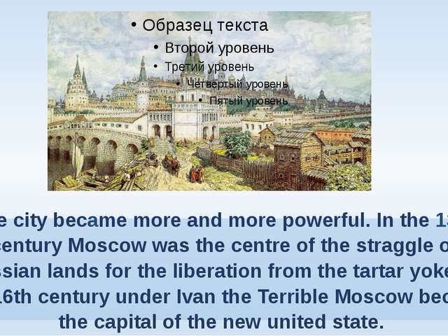 The city became more and more powerful. In the 13th century Moscow was the ce...